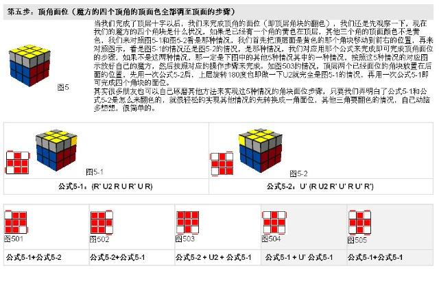 三阶魔方七步复原法教程