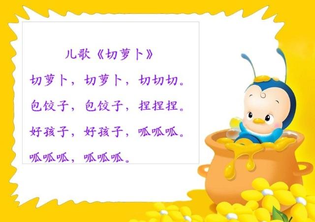 幼儿园夏季温馨提示_儿歌:切萝卜-幸福托一班-搜狐博客