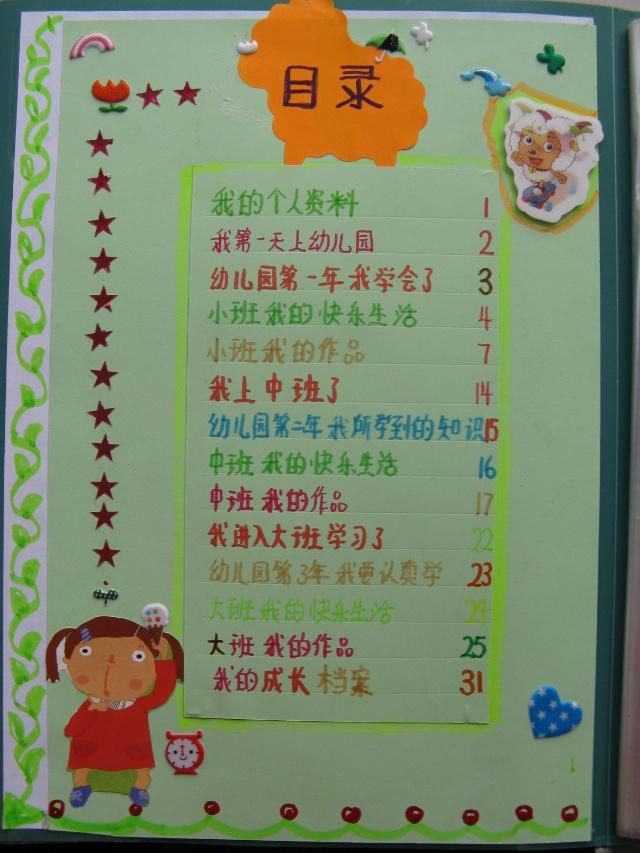 幼儿园宝宝成长档案怎么做-幼儿园宝宝成长档案怎么