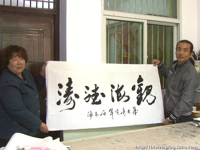 石东海写书法