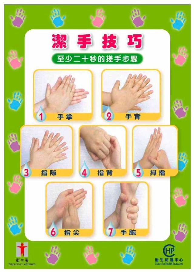 洗手歌-山东省科学院幼儿园-搜狐博客