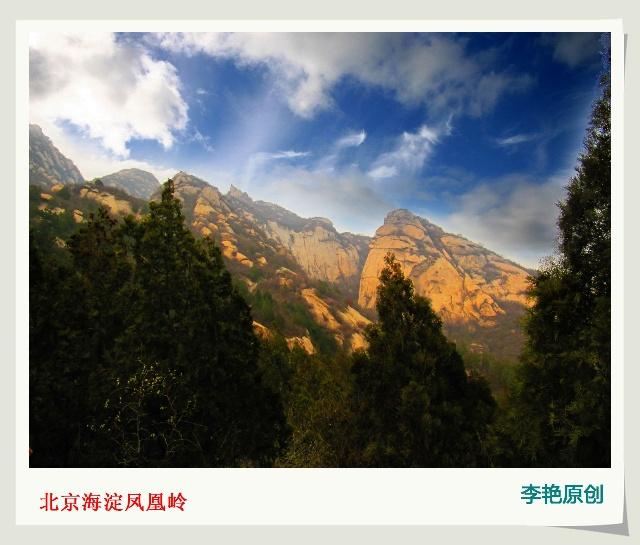 北京市海淀鳳凰嶺自然風景區