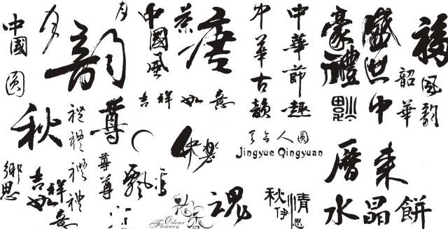温柔以待的繁体字 如图所示:-为什么 过 字的繁体字笔画数是16画