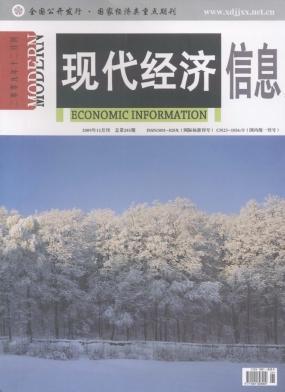 现代经济信息_现代经济信息