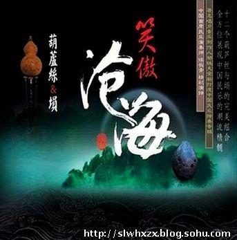 笑傲沧海·葫芦丝&埙演奏(纯音乐)