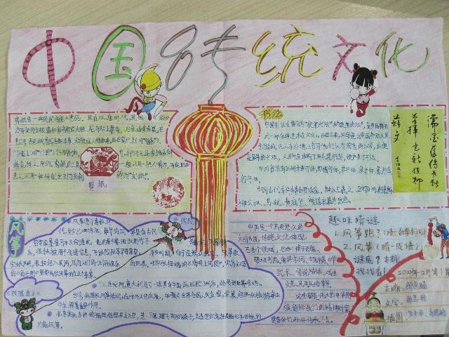 名胜古迹小报图片  关于民俗风情的手抄报-关于家乡情的画-中国民俗