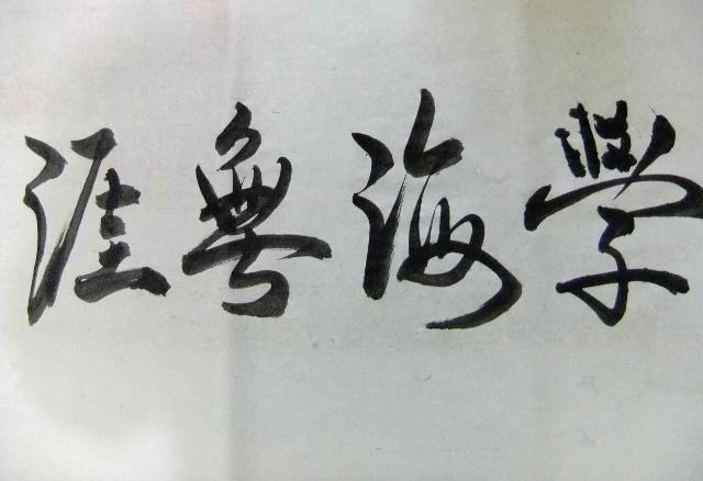 """毛笔字""""美传天下""""矢量图"""