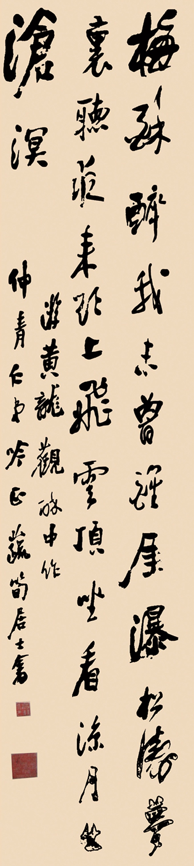 姓氏略考-符姓-名人名篇-《中华民族姓氏渊源略