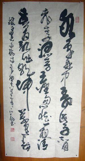 粤剧洞庭十送曲谱-010年11月10日石松所赠书法作品-石松书法艺术欣赏