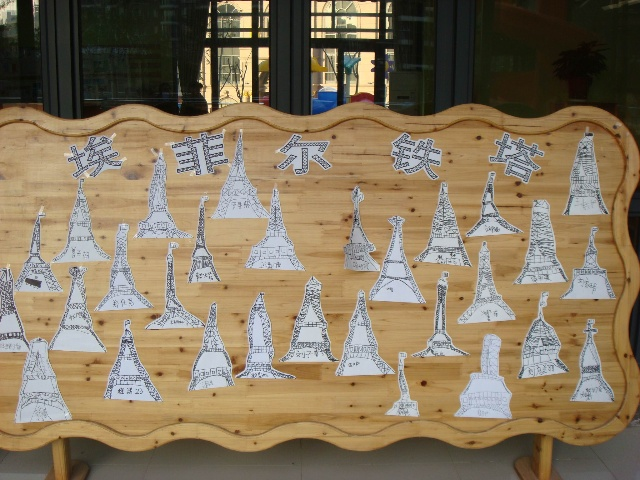 埃菲尔铁塔(橡树班美术作品)-神龙幼儿园-搜狐博客