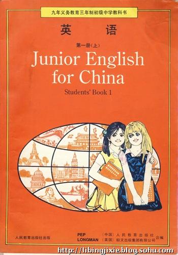 70后初中英语课本封面