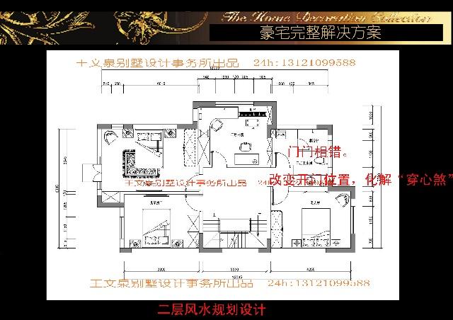300平米联排别墅风水规划设计(一)(王文泉别墅设计)