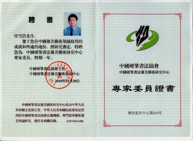 任雪浩老师被中国硬笔书法协会签名艺术研究中心聘为图片